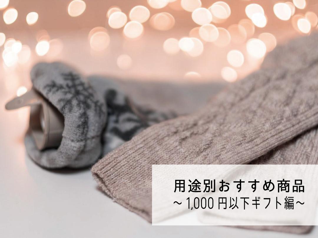 以内 円 プレゼント 1000